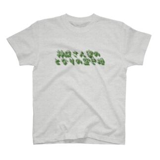 神成さん家のとなりの空き地 T-shirts