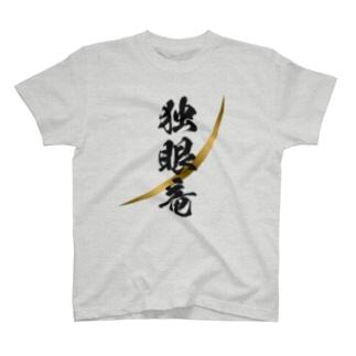 独眼竜Tシャツ T-shirts