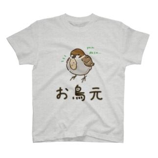 ◆だしのや◆のお鳥元スズメちゃん T-shirts