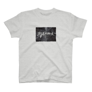 「創造的破壊」(筆文字+背景)-Tシャツ- T-shirts