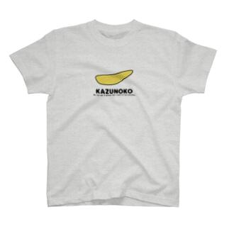 かずのこ T-shirts