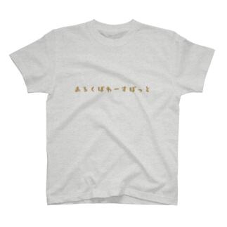 あるくぱわーすぽっと T-shirts