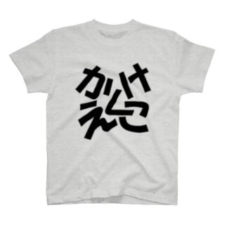 きがえTシャツ T-shirts