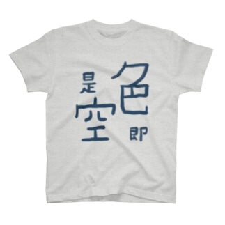 色即是空(青) T-shirts