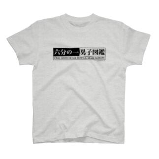 六分の一男子図鑑 T-shirts
