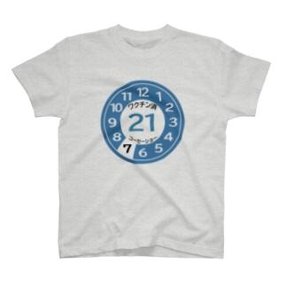 ワクチン接種済 T-shirts