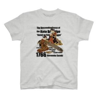 座敷八景 琴路の落雁 T-Shirt