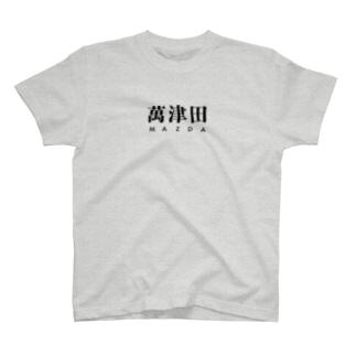 MAZDA T-Shirt