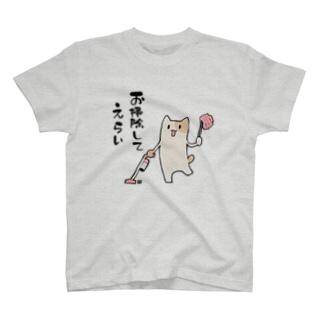 お掃除してえらい T-shirts