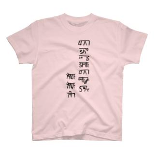 糞の役にも立たぬ(龍体文字) T-shirts