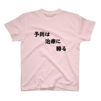 予防は治療に勝る T-shirts