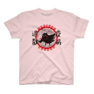 ヨゲンノトリ(まかせろ!日本の災はボクらが払う♪) T-shirts
