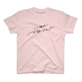 実は私… T-shirts