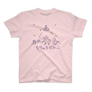 うちゅうじんくん T-shirts