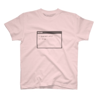 やるきのないプログラマTシャツ T-Shirt