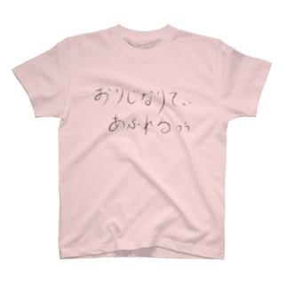 おりじなりTシャツ T-shirts