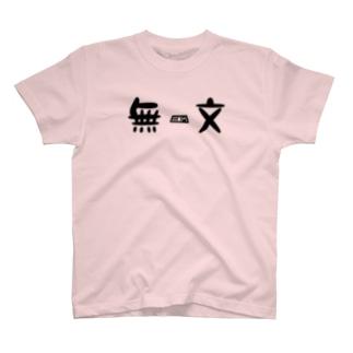 たけ茶の無一文 T-shirts