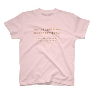 ギリシア文字は24文字 T-shirts