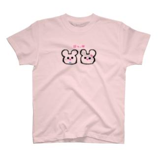 ずっといっしょ♥ T-shirts