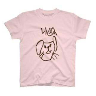 しずくのいぬ T-shirts