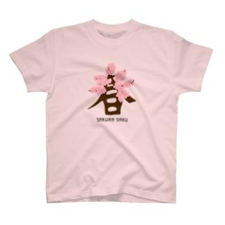 春 サクラ咲く T-shirts