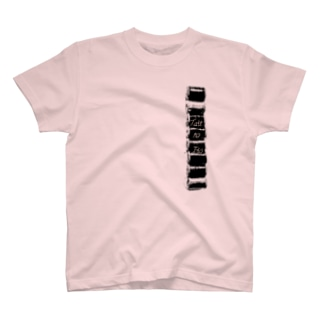 たての糸 T-shirts