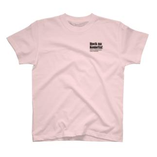 ロックな米屋(秋田屋バージョン) T-shirts
