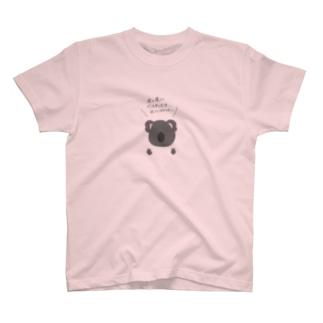 君とコアラのディスタンス T-shirts