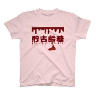 ようかい貯古齢糖(チョコレート) T-shirts