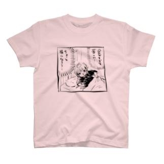 ちょっと横になろう T-shirts