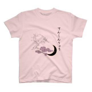 てんしんりゅうシャツ T-Shirt