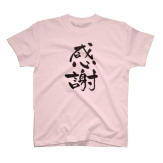 poronno-tomの感謝Tシャツ縦 T-shirts