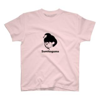 鷲見 俊之(すみとしゆき)ですのすみとごま T-shirts