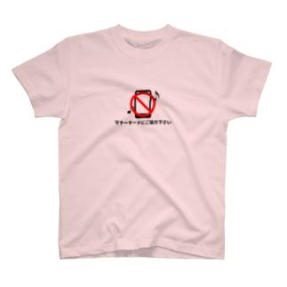 マナーモードにご協力ください T-shirts