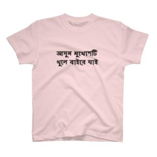 আসুন মুখোশটি খুলে বাইরে যাই T-shirts