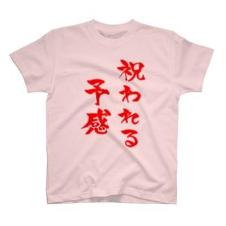 祝われる予感(赤文字) T-shirts