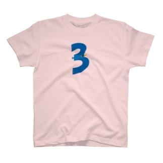 えんぎものすうじ 3 あおいとり T-shirts