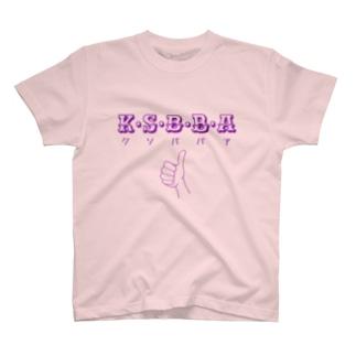 クソババア紫 T-shirts