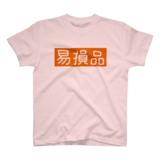 易損品 T-shirts