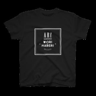 山田全自動のショップのありをりはべりいまそかり(ラ変)黒Tシャツ