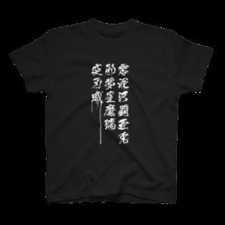 PygmyCat suzuri店のレディオハートJAM☆MARI-Zwei公式シャツ(白文字)Tシャツ