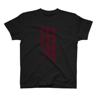 レディオハートJAM☆MARI-Zwei公式シャツ(えんじ文字) Tシャツ