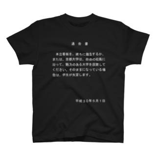 学生が失望する通告書(白字) Tシャツ