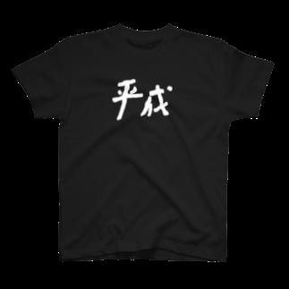 明季 aki_ishibashiの平成記念Tシャツ