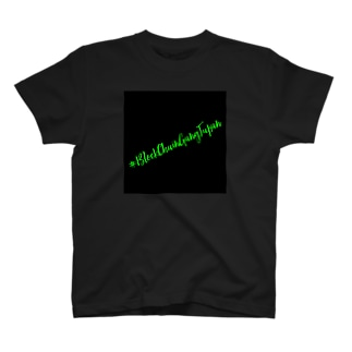 #BlockChainGangJapan1 Tシャツ