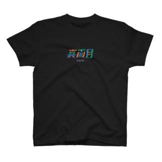 真面目(カラフル) Tシャツ