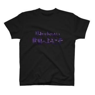 リセットのない世界へようこそ Tシャツ