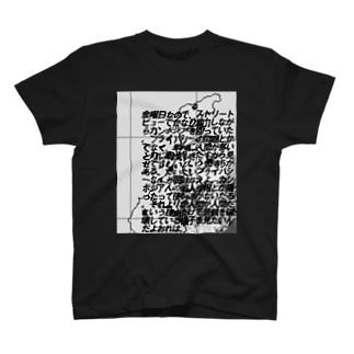 Yukiga - 金曜の過ごし方 Tシャツ