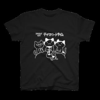 PygmyCat suzuri店のテイクハートタイムTシャツ(白線)Tシャツ