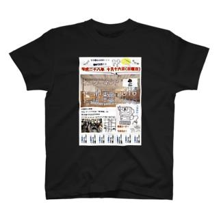 パソコン教室 Tシャツ